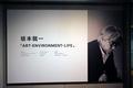 20140301 - ART-ENVIRONMENT-LIFE @ YCAM - #001.