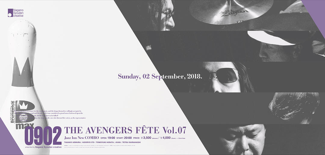 0902 THE AVENGERS FÊTE Vol.07