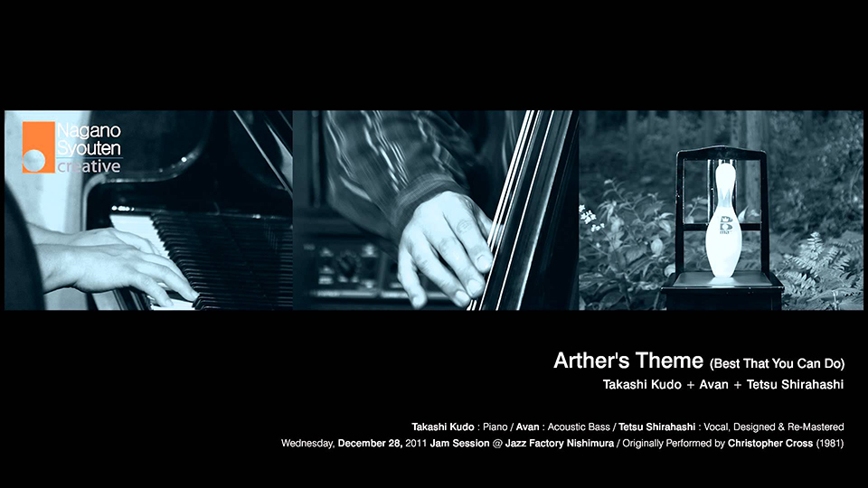 Arther's Theme (Best That You Can Do) / Takashi Kudo + Avan + Tetsu Shirahashi - (HD)
